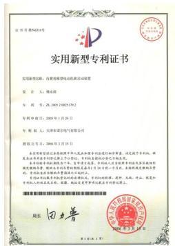 硬起动器专利证书(六)