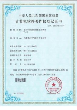诺尔6000型变频器主控软件证书