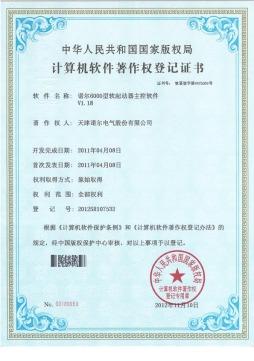 诺尔6000型变频器主控软件证书2