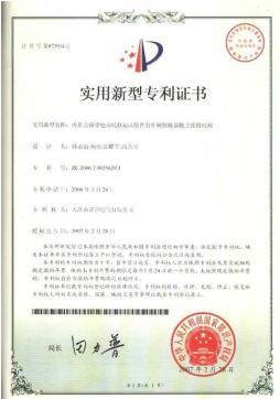 硬起动器专利证书(七)