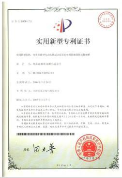 硬起动器专利证书(八)