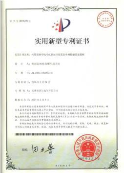 硬起动器专利证书(九)