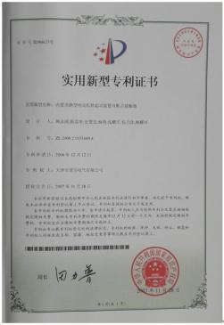 硬起动器专利证书(十)