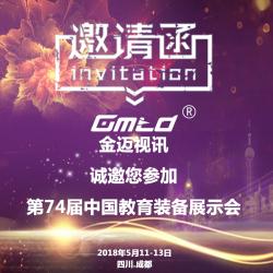 【邀请函】金迈视讯 第74届中国教育装备展示会