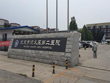 北京顺义第二医院进行甲醛异味治理