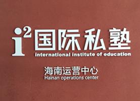 国际私塾海南运营中心
