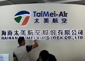海南太美航空股份有限公司