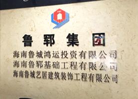 海南鲁郓基础工程有限公司