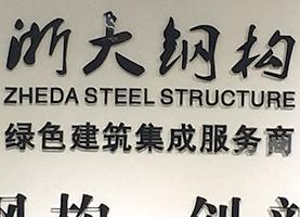 海南浙大钢构有限公司