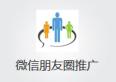 襄阳微信营销