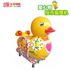 吉祥蝴蝶   花心鸭爱心鸭二头投币摇摆机摇摇车摇摇机