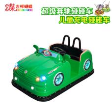 吉祥蝴蝶    绿色超级 奔驰儿童碰碰车玻璃钢碰碰车