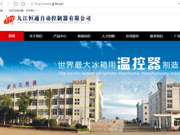 九江恒通自动控制器有限公司