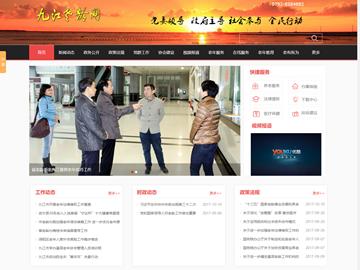 九江老龄委官方网站