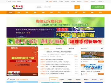 九江网官方网站