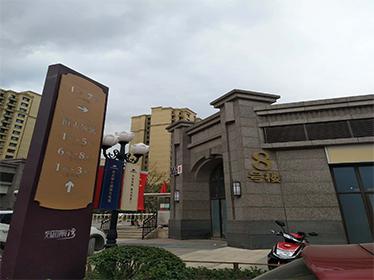北京朝阳区恒大御景湾客户现场检测治理