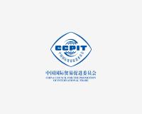 中国国际贸易促进委员会西安市分会