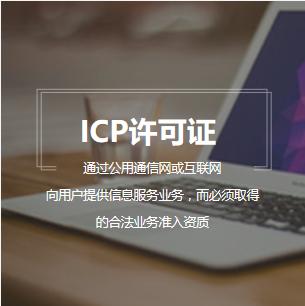 ICP认证办理