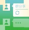 微信分享群