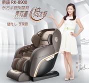 荣康8900---长沙按摩椅专卖