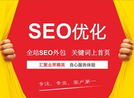 SEO网站整体优化