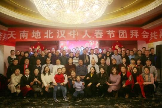 【天南地北汉中人】微信群举办新春团拜会