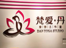 梵爱·丹瑜伽培训中心
