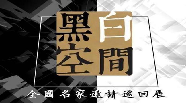 黑白空间——全国名家邀请巡回展(东营站)
