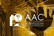 第十二届AAC艺术中国四大奖项候选名单公布