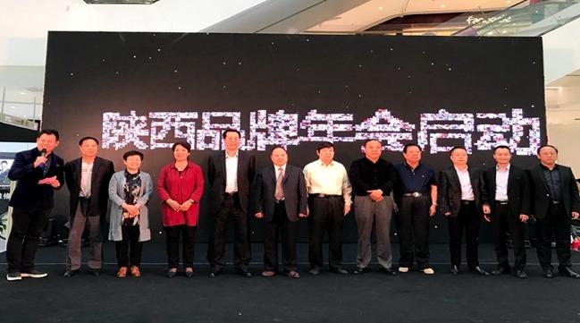 第三届陕西省品牌年会启动仪式在西安举行