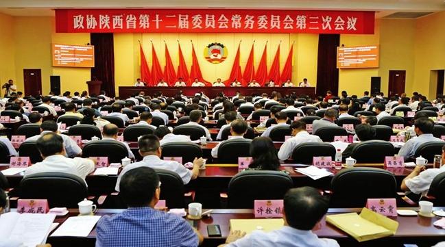 省政协十二届三次常委会议在西安召开