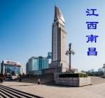 江西南昌(群编号:36999,QQ:15