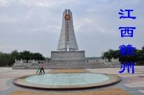 江西赣州(群编号:36997,QQ:46