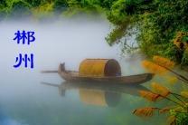 湖南郴州(群编号:43987,QQ:36