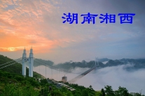 湖南湘西(群编号:43985,QQ:34