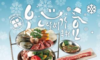 冬季套餐>>