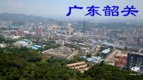 广东韶关(群编号:44994,QQ:30