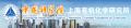 中科院上海有机所
