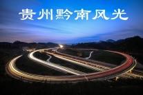 贵州黔南(群编号:52994,QQ:31