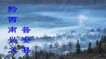 贵州黔西南 普安(群编号:52993,Q