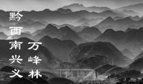 贵州黔西南 万峰林(群编号52993,Q