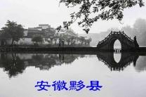 安徽黄山 人文(市分会群编号34991,