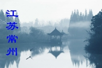 江苏常州(市分会群编号:32998,QQ