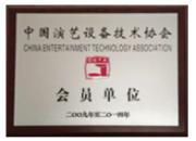 中国演艺设备技术协会