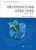 内蒙古医药卫生体制改革重点工作评估