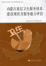 内蒙古基层卫生服务体系建设现状及服务能力评估