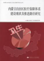 内蒙古医疗保障体系建设现状及推进路径研究
