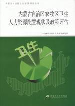 内蒙古农牧区卫生人力资源配置现状及政策评估
