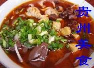 贵州贵阳 美食(省分会群编号:52999