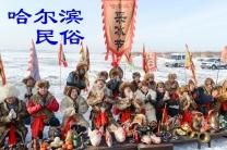 黑龙江哈尔滨 人文(省分会群编号:239